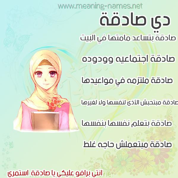 صورة اسم صادقة Sadqh صور اسماء بنات وصفاتهم