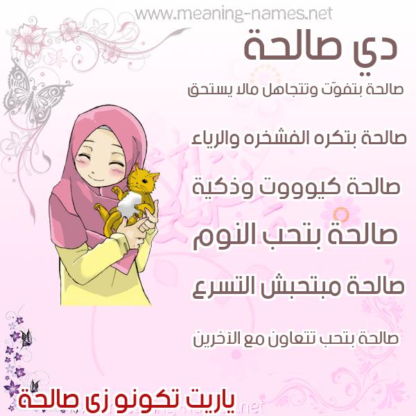 صورة اسم صالحة Salha صور اسماء بنات وصفاتهم