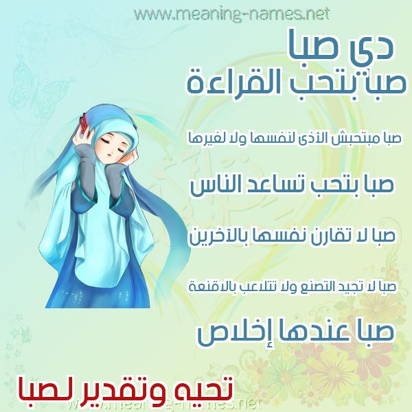 صورة اسم صبا Sba صور اسماء بنات وصفاتهم