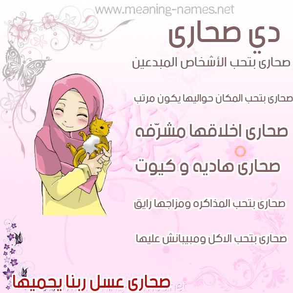 صورة اسم صحارى SHARA صور اسماء بنات وصفاتهم
