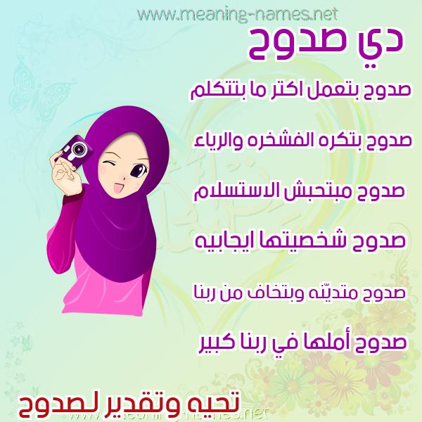 صور اسماء بنات وصفاتهم صورة اسم صدوح Sdwh