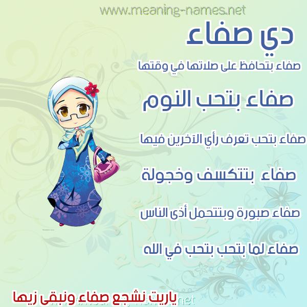 صفاء صور اسماء بنات وصفاتهم كتابة أسماء و صفات 2021
