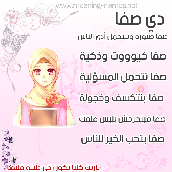 صورة اسم صفا Safa صور اسماء بنات وصفاتهم