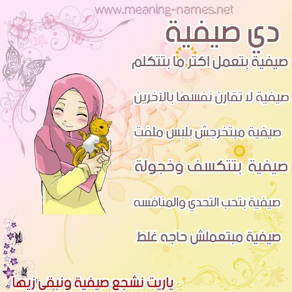 صورة اسم صيفية Safeyyah صور اسماء بنات وصفاتهم