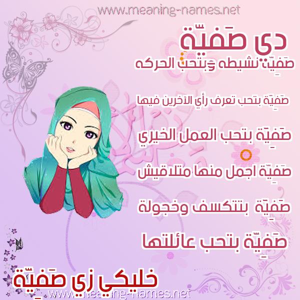 صورة اسم صَفِيَّة Safia صور اسماء بنات وصفاتهم