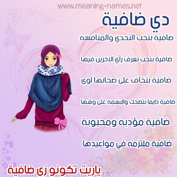 صورة اسم ضافية Dafyh صور اسماء بنات وصفاتهم
