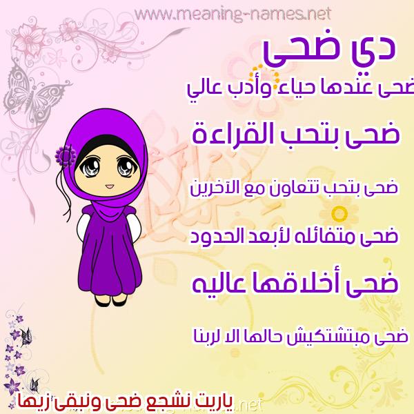 صورة اسم ضحى Doha صور اسماء بنات وصفاتهم