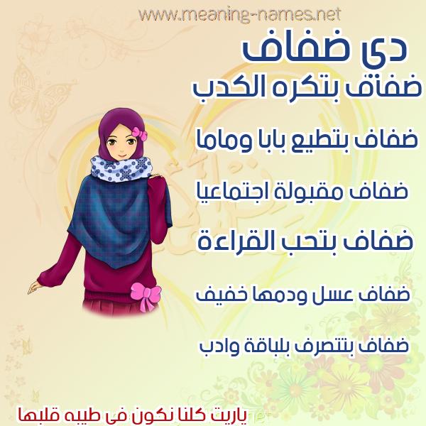 صورة اسم ضفاف Dfaf صور اسماء بنات وصفاتهم