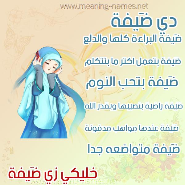 صورة اسم ضَيفة DAIFH صور اسماء بنات وصفاتهم