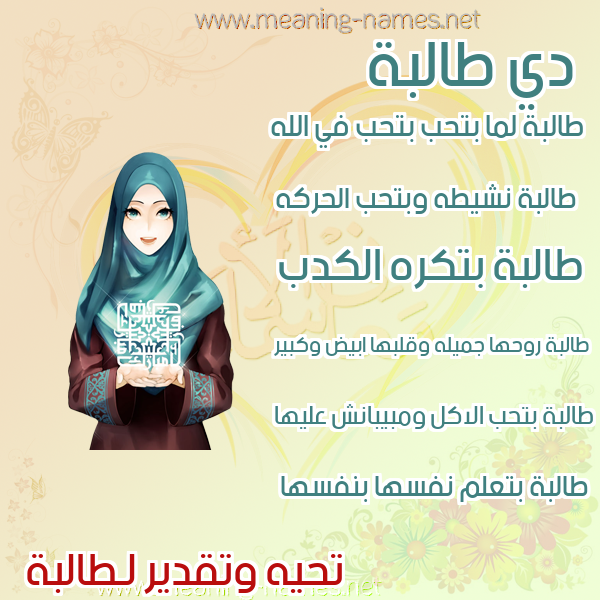 صورة اسم طالبة Talbh صور اسماء بنات وصفاتهم