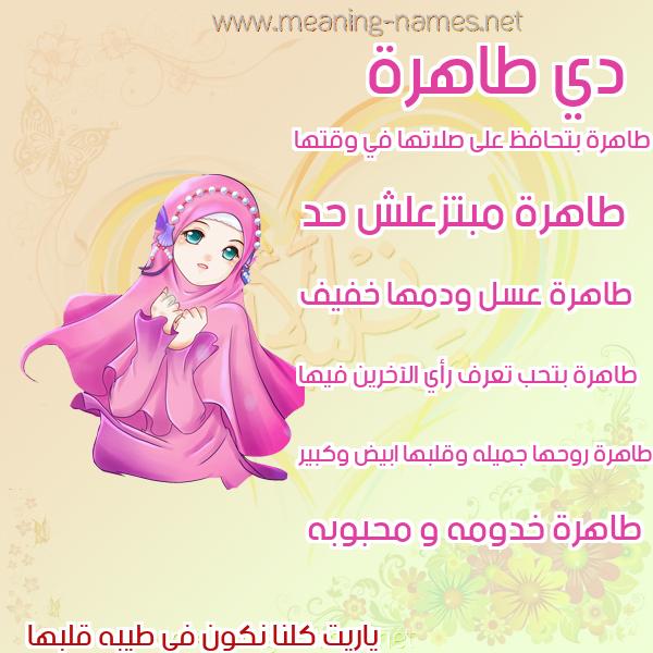 صورة اسم طاهرة Tahrh صور اسماء بنات وصفاتهم