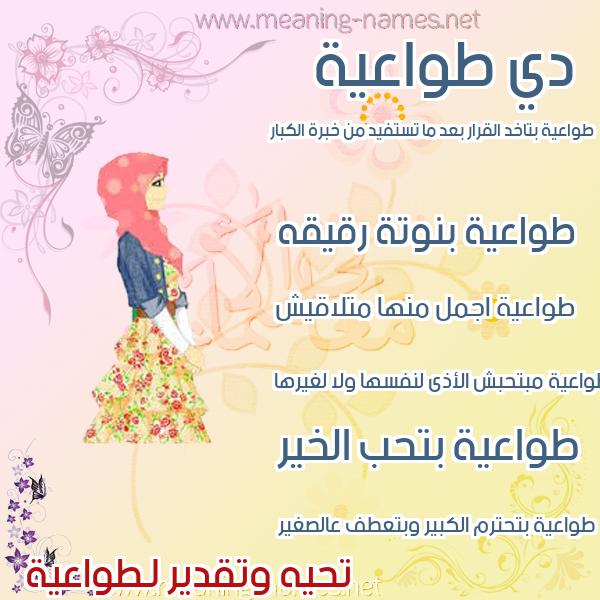 صورة اسم طواعية Twa'yh صور اسماء بنات وصفاتهم