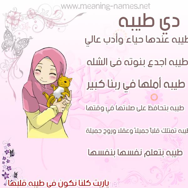 صورة اسم طيبه Teba صور اسماء بنات وصفاتهم