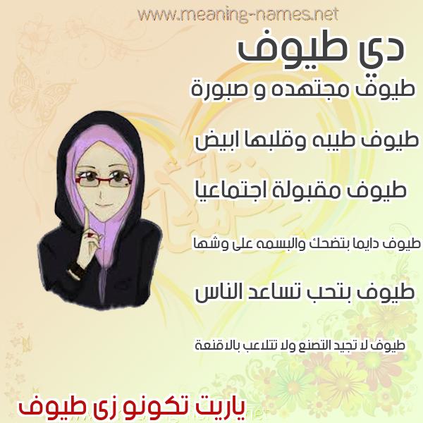 صورة اسم طيوف Tywf صور اسماء بنات وصفاتهم