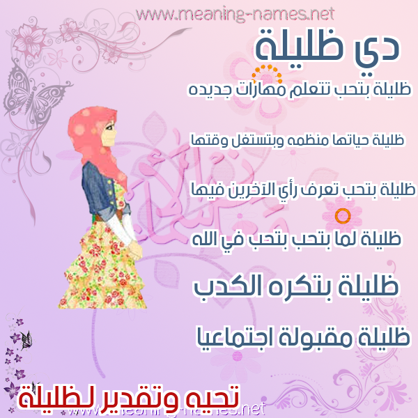 صورة اسم ظليلة Zlylh صور اسماء بنات وصفاتهم