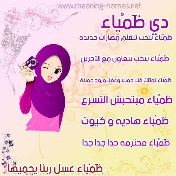صورة اسم ظَمْياء ZAMIAA صور اسماء بنات وصفاتهم