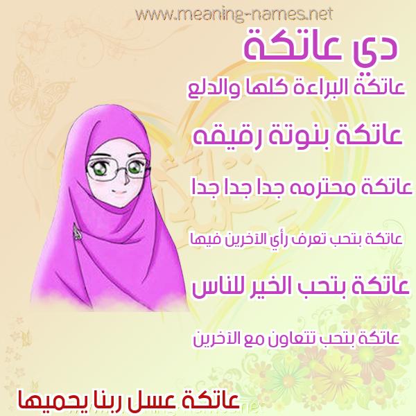 صورة اسم عاتكة ATKH صور اسماء بنات وصفاتهم