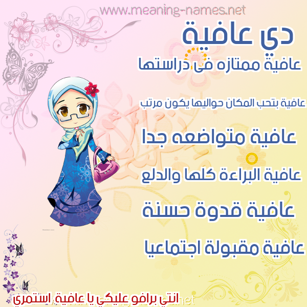 صورة اسم عافية Aafyh صور اسماء بنات وصفاتهم