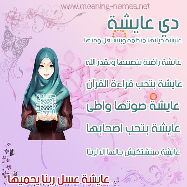 صورة اسم عايشة AAISHH صور اسماء بنات وصفاتهم