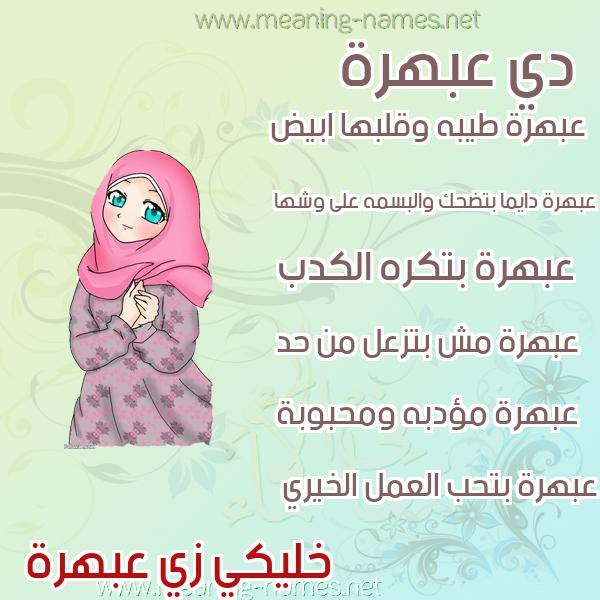 صورة اسم عبهرة Abhrh صور اسماء بنات وصفاتهم