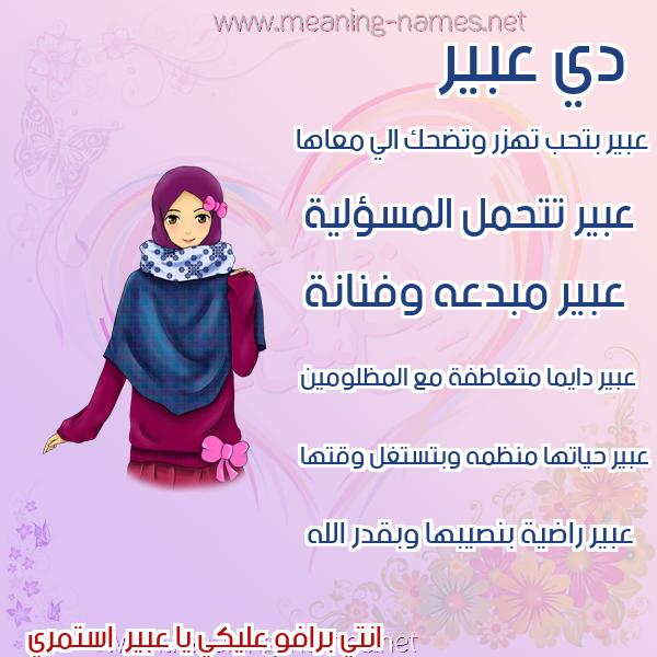 صورة اسم عبير Abeer صور اسماء بنات وصفاتهم