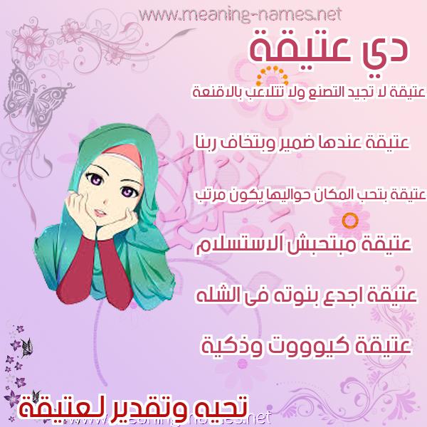 صورة اسم عتيقة Atyqa صور اسماء بنات وصفاتهم