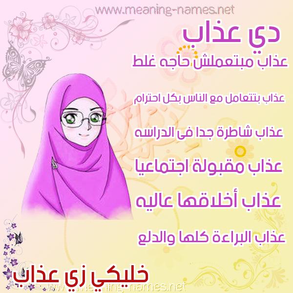 صورة اسم عذاب Azab صور اسماء بنات وصفاتهم