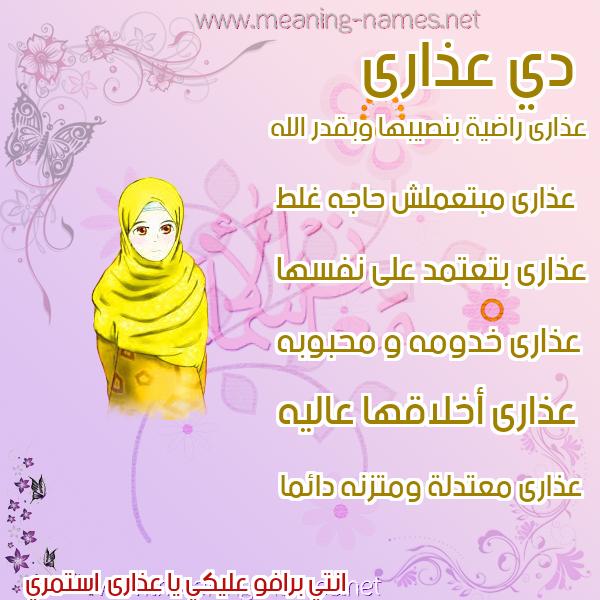 صورة اسم عذارى Adhara صور اسماء بنات وصفاتهم