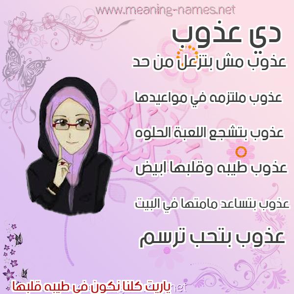 صورة اسم عذوب Azob صور اسماء بنات وصفاتهم