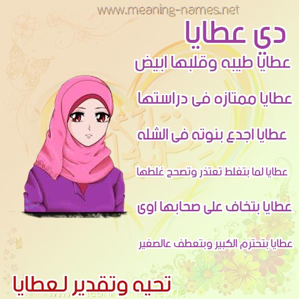 صورة اسم عطايا Ataya صور اسماء بنات وصفاتهم