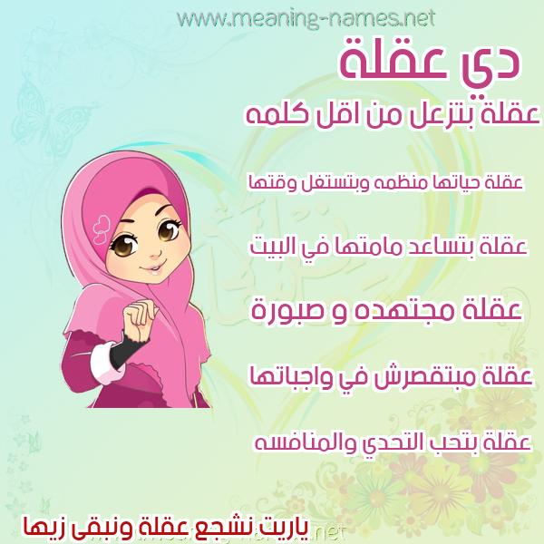صور اسماء بنات وصفاتهم صورة اسم عقلة AQLH
