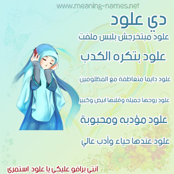 صور اسماء بنات وصفاتهم صورة اسم علود Alwd