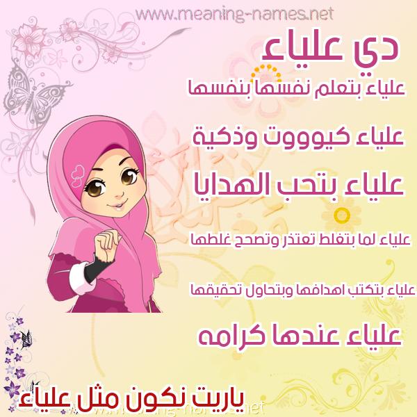 صورة اسم علياء Alyaa صور اسماء بنات وصفاتهم