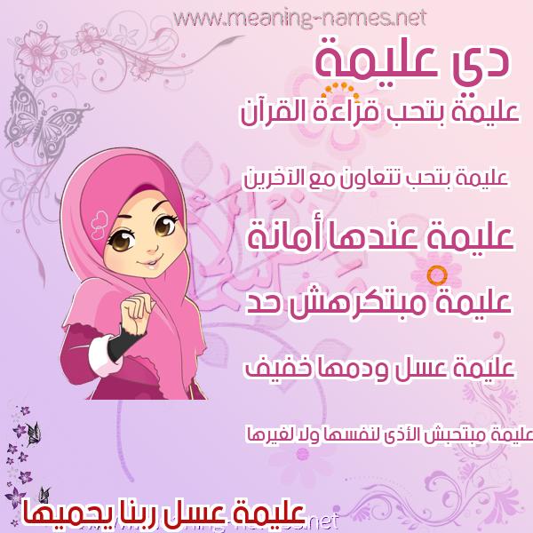 صورة اسم عليمة ALIMH صور اسماء بنات وصفاتهم