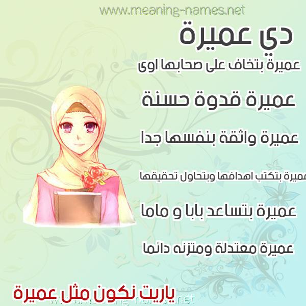 صورة اسم عميرة omira صور اسماء بنات وصفاتهم