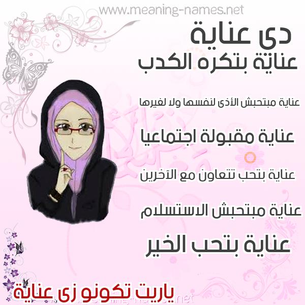 صور اسماء بنات وصفاتهم