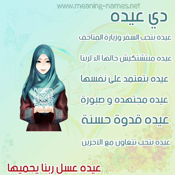 صورة اسم عيده Aydh صور اسماء بنات وصفاتهم