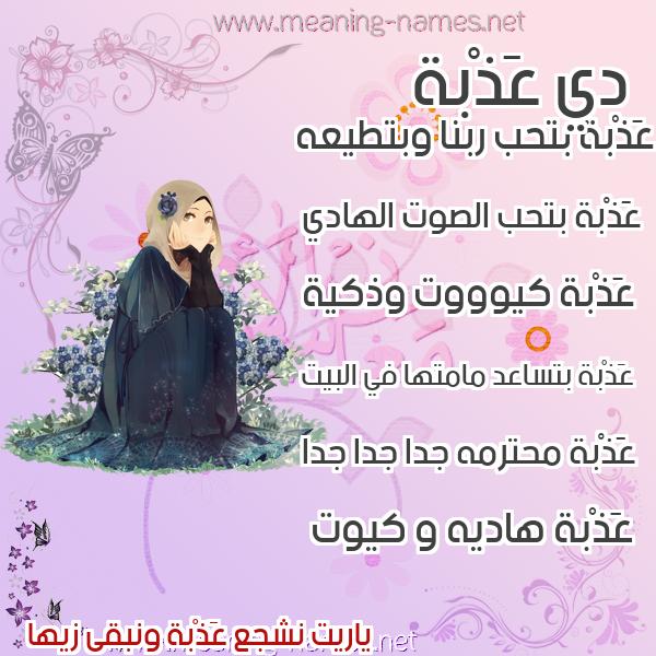 صورة اسم عَذْبة AAZBH صور اسماء بنات وصفاتهم