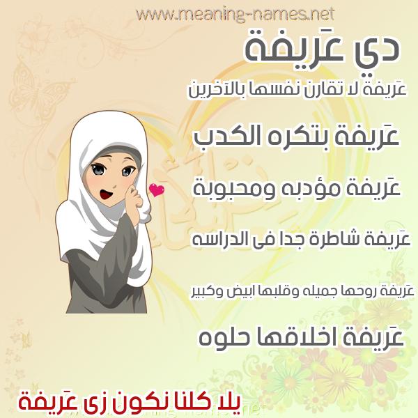 صورة اسم عَريفة AARIFH صور اسماء بنات وصفاتهم