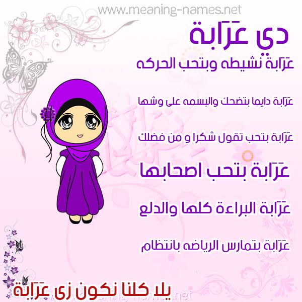 صورة اسم عَرَابة AARAABH صور اسماء بنات وصفاتهم