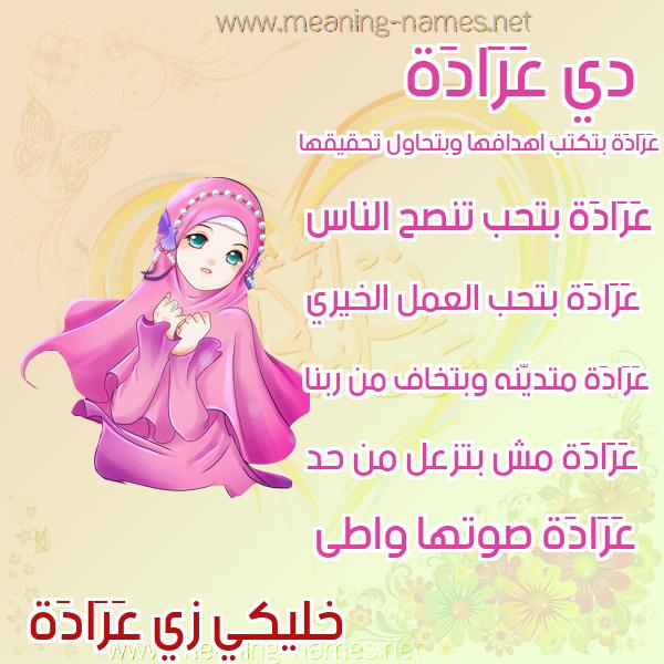 صورة اسم عَرَادَة AARAADAH صور اسماء بنات وصفاتهم