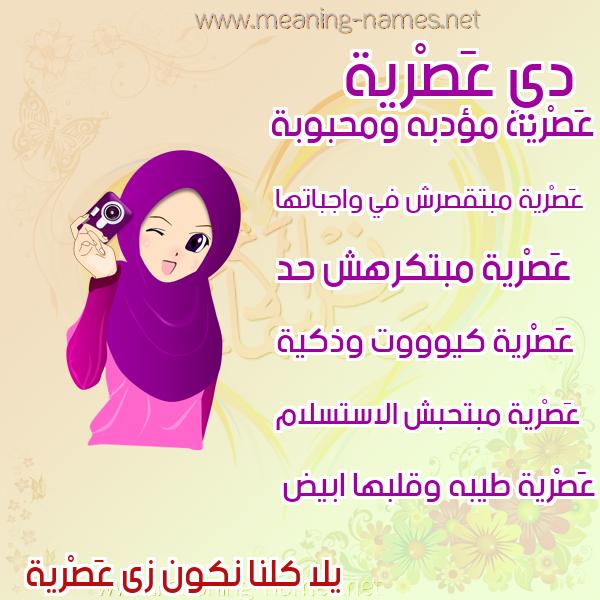 صور اسماء بنات وصفاتهم صورة اسم عَصْرية AASRIH