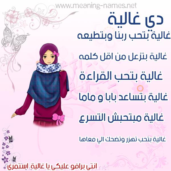 صورة اسم غالية Ghalyh صور اسماء بنات وصفاتهم