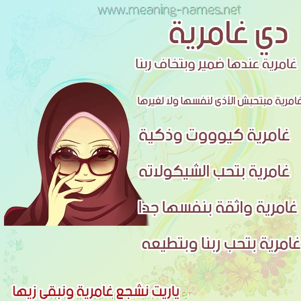 صور اسماء بنات وصفاتهم صورة اسم غامرية Ghamryh