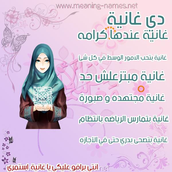 صورة اسم غانية Ghanyh صور اسماء بنات وصفاتهم