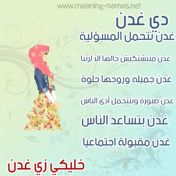 صور اسماء بنات وصفاتهم صورة اسم غدن Ghdn