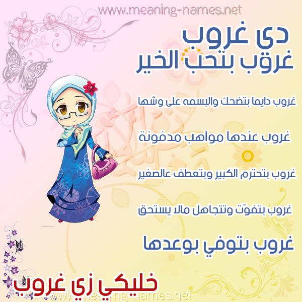 صورة اسم غروب Ghrwb صور اسماء بنات وصفاتهم