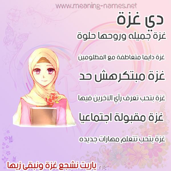 صورة اسم غزة Ghaza صور اسماء بنات وصفاتهم