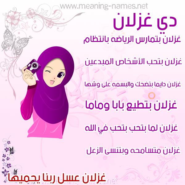 صورة اسم غزلان Ghzlan صور اسماء بنات وصفاتهم