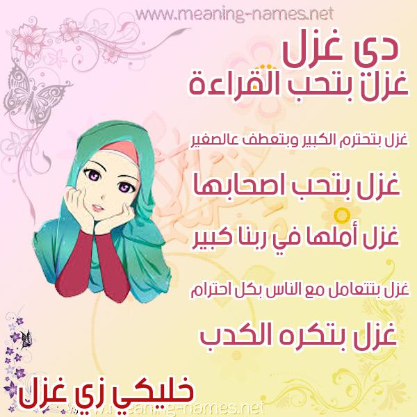 صورة اسم غزل Ghazal صور اسماء بنات وصفاتهم